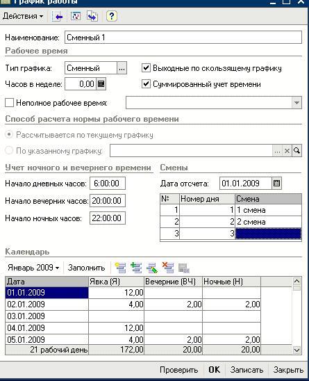 Как сделать суммированный учет